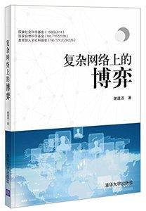 複雜網絡上的博弈-cover