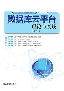數據庫雲平臺理論與實踐-cover