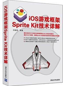 iOS遊戲框架Sprite Kit技術詳解-cover