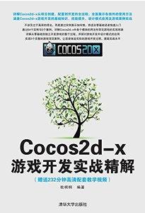 Cocos2d-x遊戲開發實戰精解-cover