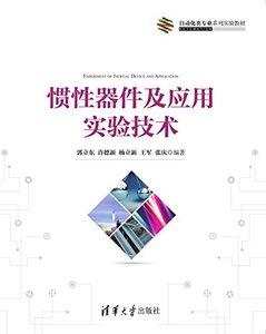 慣性器件及應用實驗技術(自動化類專業系列實驗教材)-cover