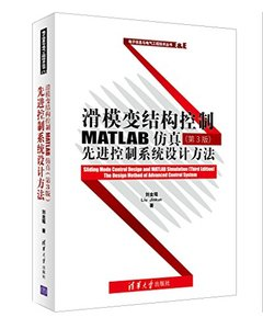 滑模變結構控制MATLAB模擬(第3版):先進控制系統設計方法(電子資訊與電氣工程技術叢書)-cover