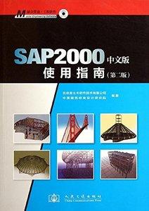 SAP2000中文版使用指南(第二版)-cover