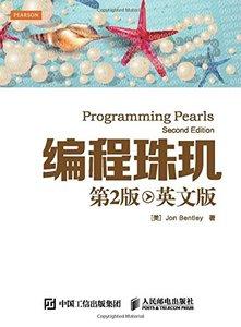 編程珠璣 (第2版英文版)-cover
