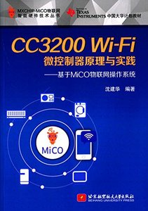 CC3200 Wi-Fi微控制器原理與實踐:基於MiCO物聯網作業系統-cover