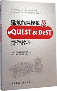 建築能耗模擬及 eQUEST & DeST 操作教程-cover