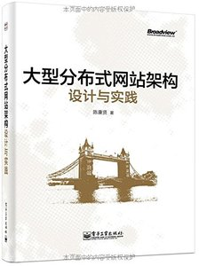 大型分佈式網站架構設計與實踐-cover