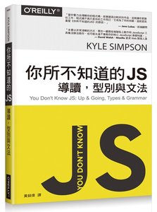 你所不知道的 JS|導讀,型別與文法 (You Don't Know JS: Up & Going)-cover