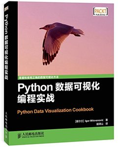 Python 資訊視覺化編程實戰 (Python Data Visualization Cookbook)-cover