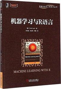 機器學習與R語言-cover