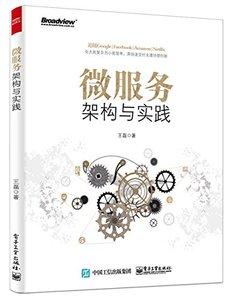 微服務架構與實踐-cover