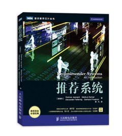推薦系統 (Recommender Systems: An Introduction)-cover