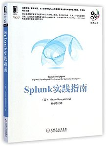 Splunk實踐指南-cover