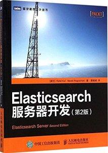 Elasticsearch服務器開發 (第2版)-cover