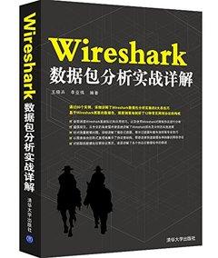 Wireshark 數據包分析實戰詳解-cover