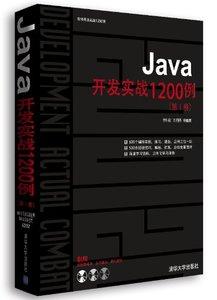 Java開發實戰1200例(第1捲)(附DVD光盤1張)-cover