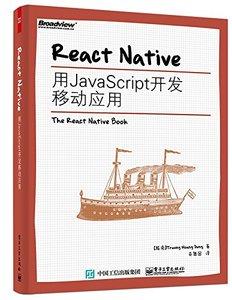 React Native : 用 JavaScript 開發移動應用-cover