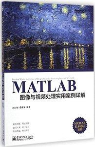 MATLAB圖像與視頻處理實用案例詳解-cover