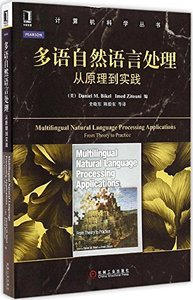 多語自然語言處理:從原理到實踐 (Multilingual Natural Language Processing Applications: From Theory to Practice)-cover