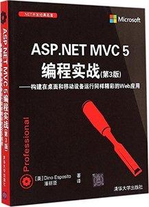 ASP.NET MVC 5編程實戰(第3版):構建在桌面和移動設備運行同樣精彩的Web應用-cover