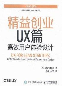 精益創業-UX篇:高效用戶體驗設計-cover