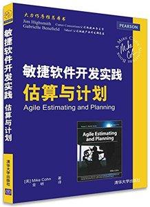 敏捷軟件發展實踐 : 估算與計畫 (Agile Estimating and Planning)-cover