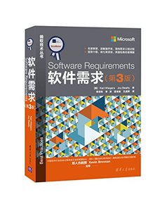 軟件需求, (Software Requirements 3/e)-cover
