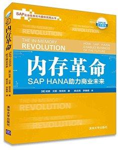 內存革命:SAP HANA助力商業未來-cover