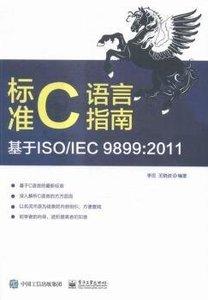 標準C語言指南:基於ISO/IEC 9899:2011-cover