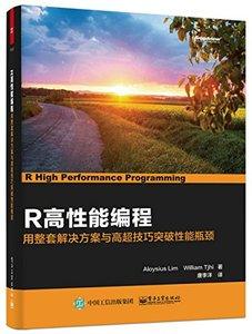 R高性能程式設計-cover