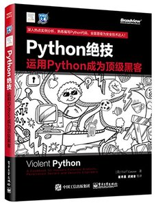 Python 絕技:運用 Python 成為頂級駭客 (Violent Python : A Cookbook for Hacker, Forensic Analysis, Penetration Testers and Security Engineers)-cover