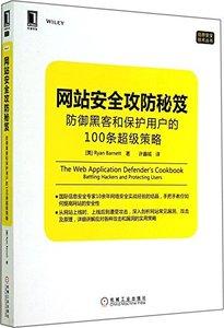 網站安全攻防秘笈:防禦駭客和保護用戶的100條超級策略-cover