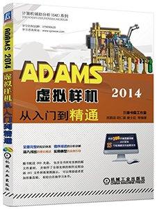 ADAMS 2014虛擬樣機從入門到精通-cover
