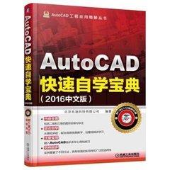 AutoCAD快速自學寶典(2016中文版)-cover