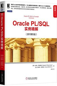 Oracle PL/SQL 實例精解, 5/e (Oracle PL/SQL by Example, 5/e)-cover