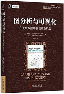 圖分析與視覺化:在關聯資料中發現商業機會 (Graph Analysis and Visualization)-cover