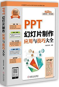 PPT幻燈片製作應用與技巧大全