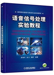 語音信號處理實驗教程-cover