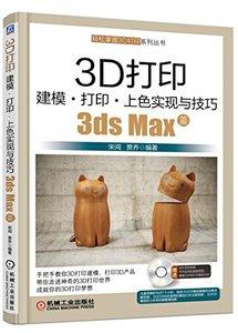 3D打印建模·打印·上色實現與技巧—3ds Max篇-cover