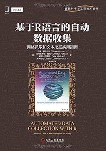 基於R語言的自動資料收集:網絡抓取和文本挖掘實用指南 (Automated Data Collection with R)-cover