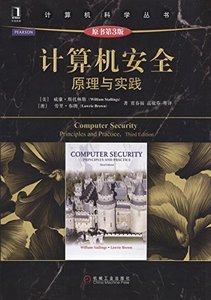 電腦安全:原理與實踐(原書第3版)-cover