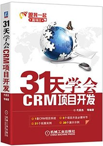 31天學會CRM專案開發-cover