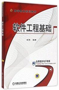 軟件工程基礎-cover