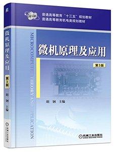 微機原理及應用 第3版-cover