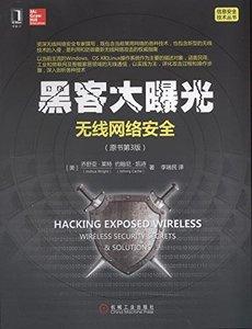 駭客大曝光:無線網絡安全(原書第3版)-cover
