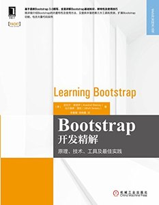 BootStrap 開發精解:原理、技術、工具及最佳實踐 (Learning Bootstrap - Modern, Elegant and Responsive Web Design Made Easy)-cover