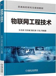 物聯網工程技術-cover