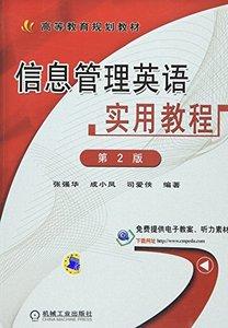 資訊管理英語實用教程 第2版-cover