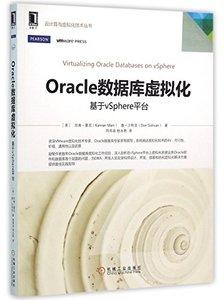 Oracle 數據庫虛擬化:基於vSphere平臺-cover