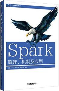 Spark:原理、機制及應用-cover